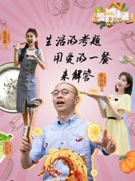 安徽经济生活频道《乐享生活圈》第二季