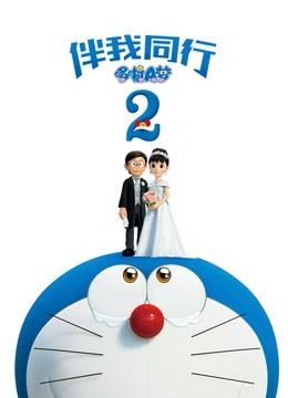 哆啦A梦:伴我同行2(普通话)