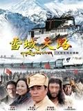 雪域天路VIP电影,雪域天路免费电影