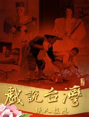 戏说台湾纸人报恩_天使之翼-电视剧-全集高清正版视频-爱奇艺