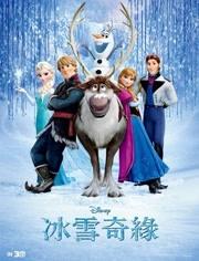 冰雪奇缘(普通话)  国语高清海报