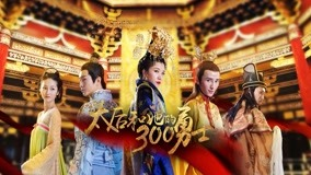 The Empress Dowager and Her 300 Heros