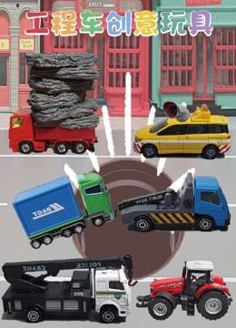 工程车创意玩具