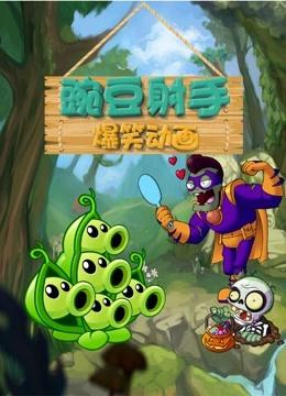豌豆射手爆笑动画
