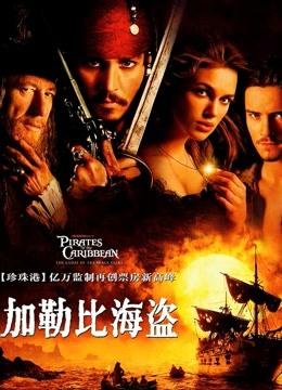 加勒比海盗(普通话)