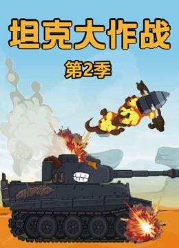 坦克大作战 第二季